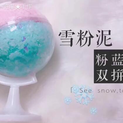粉蓝双拼雪粉泥,颜色超仙气,这个容器是不是很给力,哈哈,明天做个地球泥#手工##雪粉泥##自制史莱姆#@lulu.璐璐💭 @菲菲姐夫 (小号求关注)炸评最多送转发