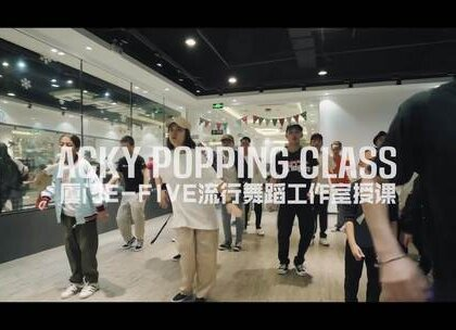 #efive十周年#厦门E-Five流行舞蹈工作室国际大师班来自日本ACKY老师授课 #热门##舞蹈#@美拍小助手