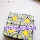 花式寿司卷教程,特别漂亮,视频全程无剪辑,这个卷包的好不好,取决于你的手法,对于新手来说难度有点高。多练习就是,教程很详细,里面黄色是玉子(鸡蛋),青色黄瓜。#美食##我要上热门##热门#