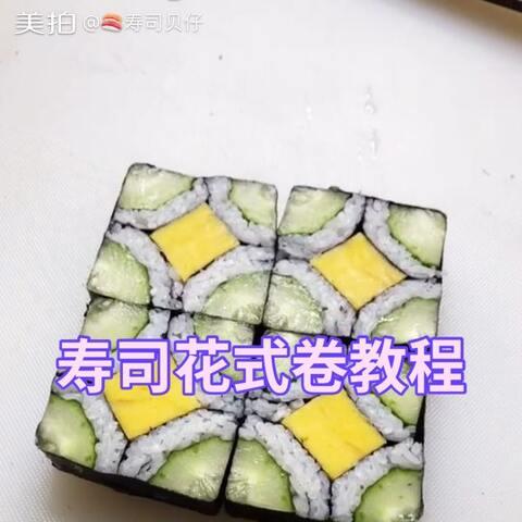 【🍣寿司贝仔寿司培训美拍】花式寿司卷教程,特别漂亮,视频...