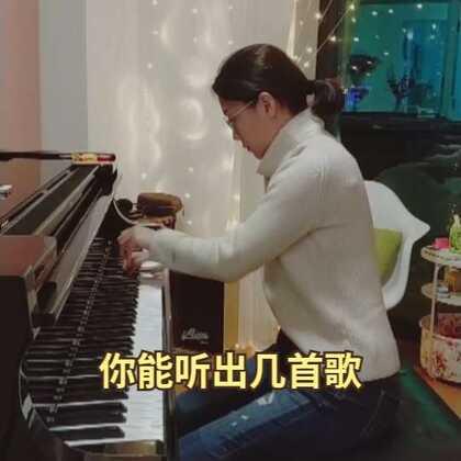 即兴的云南串烧,带瑕疵勿喷,看看你能听出几首歌呦#U乐国际娱乐##钢琴#