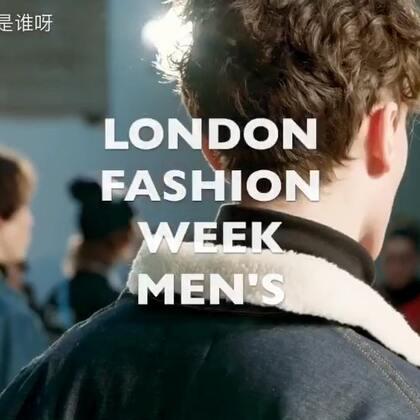 除了走秀的盛世美颜们,伦敦男装周还可以围观什么?#美拍时装周#