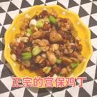宫保鸡丁,川菜里的名菜,中国菜里的骄傲!可是现在越来越多菜馆做的都很难吃……这道菜我是专门请教过一个川菜师傅学来的,大家试试吧!