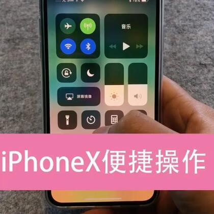 iPhone X便捷功能#精选#