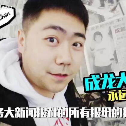 """""""全世界""""仅此一家上海成龙电影艺术馆,永远的偶像!#vlog##搞笑##我要上热门#"""