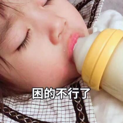 星星玩累了,到了喝奶的时间困的不行……星星,咱不能这样哦😯 温馨提醒:晚上睡前喝奶后一定要让宝宝漱口刷牙,杜绝乳牙蛀牙,大家一定要记得哦。#宝宝##萌宝宝##日常#@宝宝频道官方账号