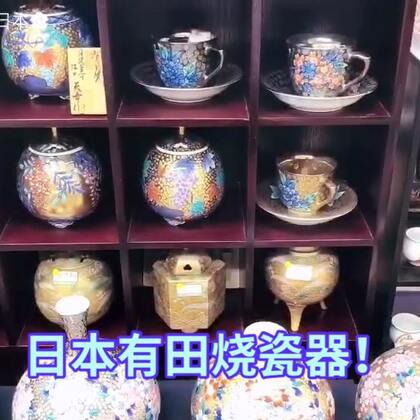 因为老姐喜欢瓷器,带她来佐贺县的有田市,这里的有田烧是日本最早的瓷器。(转)佐贺县位于日本九州的西北部,自古以来盛产陶瓷。色泽鲜艳的有田烧和质朴的唐津烧是日本陶瓷的根源。在恬静的小镇里感受陶瓷的魅力,找寻您喜爱的器皿,使用传统的器皿品尝当地美食……。#我要上热门##旅游#@玩转美拍