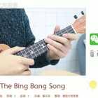 《The bing bang song》小猪佩奇插曲尤克里里弹唱。系列特辑点→#3分钟弹小猪佩奇##小猪佩奇##尤克里里#谱子在同名微博/微信公众号。谱子在→http://mp.weixin.qq.com/s/IJ8SDsDZs5dLORV6_ruGOQ 淘宝店铺→https://shop116706112.taobao.com/