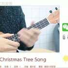 《Christmas tree song》小猪佩奇插曲尤克里里弹唱。系列特辑点→#3分钟弹小猪佩奇##小猪佩奇##尤克里里#谱子在同名微博/微信公众号。谱子在→http://mp.weixin.qq.com/s/IJ8SDsDZs5dLORV6_ruGOQ 淘宝店铺→https://shop116706112.taobao.com/