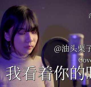 """这回和@彭宇焱 改编了李荣浩的新歌《我看着你的时候》,你千万憋说""""你瞅啥瞅""""#音乐##我要上热门#"""
