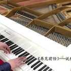 """#音乐#《说散就散》,《再见前任》看得心碎,一首""""说散就散"""",听哭了多少人,此刻让我们一起聆听这首虐心的旋律,一起来回味身边各种感人的时刻!(悠悠琴韵钢琴即兴演奏)#再见前任##说散就散#"""