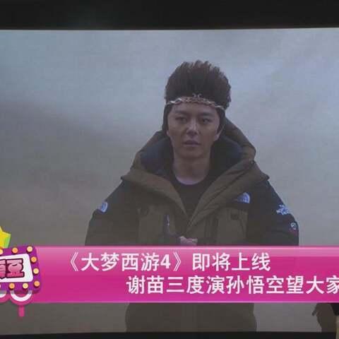 【饭爱豆娱乐美拍】大梦西游4 谢苗三度演孙悟空望大...