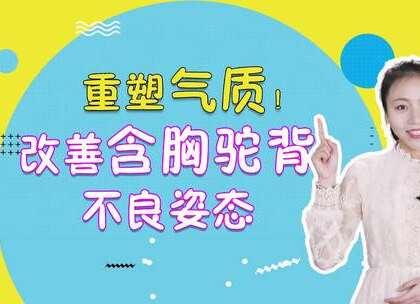 """#健身#女生如何改善""""含胸驼背""""#驼背#想提升气质?秘密全在这5个细节里!#运动#@美拍小助手 https://weidian.com/?userid=1251180766"""