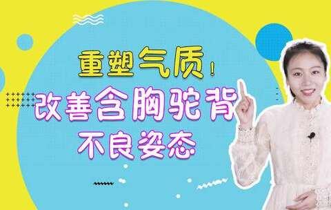 """【高较瘦Amy美拍】#健身#女生如何改善""""含胸驼背""""..."""
