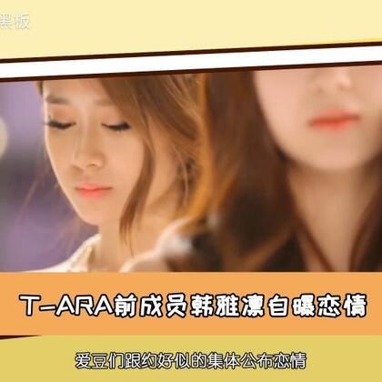#我要上热门#自曝恋情!女方曾与这位爱豆恋爱?甚至还被质疑过鬼上身!?#tara##韩国女团#