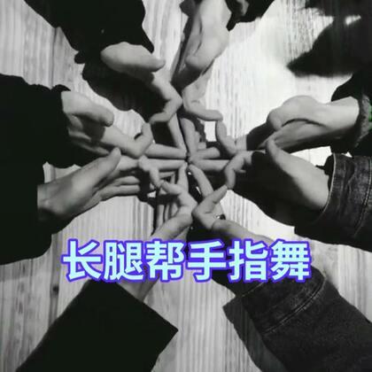 和@Lewisc @陈大轲 @Bui_ 带来#长腿帮手指舞##十万支创意舞#希望大家喜欢,喜欢就跟拍哦😘😘#舞蹈#