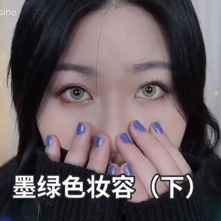【徐徐】独角兽二代🦄️|平价替代版okalan|捡到宝的感觉|画一个最适合亚洲人的墨绿色妆容吧|(下)#美妆##美妆时尚##全民素人大改造#