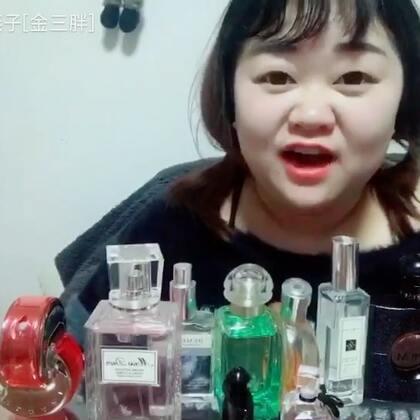 我的香水分享(上集)!有的是朋友送的!有的是专柜买的!有的是@🍭臭豆腐西施🍭 代购的!#好物分享#