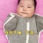 我就不睡觉,咋滴?不咋滴,起来嗨~😜#宝宝##Nono2m#