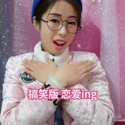 """#恋爱ing手势舞#让开,我来搞笑了!哈哈 我就是新一代的""""舞痴""""🌚"""