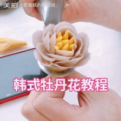 #美食##韩式裱花##精选#豆沙韩式裱花教程,觉得漂亮给个赞噢,感谢支持,每天都会分享更多作品