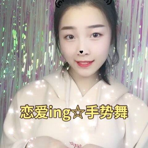 【小黎喵7美拍】#恋爱ing手势舞##精选#充满回忆...