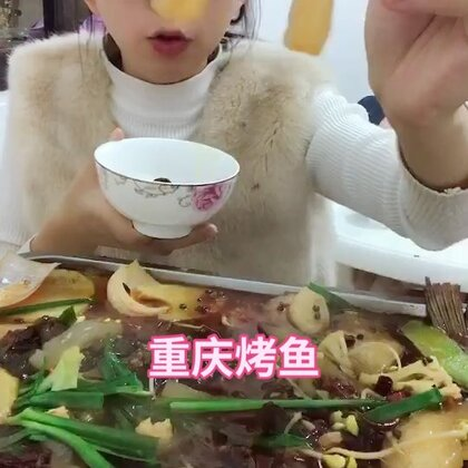 重庆烤鱼整起~边吃边煮的咕咚 咕咚 冬天吃最爽……麻辣味很足 鱼烤的入味!反正我很喜欢烤鱼和里面的菜。#吃秀吃播##地方美食##直播吃烤鱼#