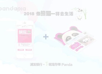 我们为什么喜欢熊猫呢?达成视频里的几大目标,你也可以像熊猫一样生活哦!😊新的一年,以快乐至上、充满正能量为目标!熊猫萌宠存单,一份来自滚滚的特别礼物~全国浦发银行各网点均可购买哦~