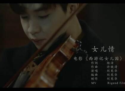 《女儿情》的版本很多,但是刘宪华这版基于原版更加平和优美,是一条线唱下来,后面还升了调,多了些情绪的表达。💘