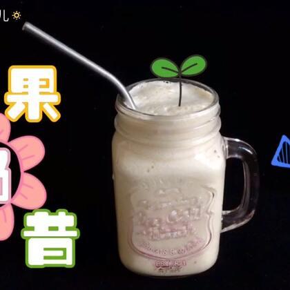#自制苹果奶昔#‣‣‣食材:一个苹果、一个橘子、一盒250ml牛奶‣‣‣♡♡♡#健康饮品#♡♡♡#简易美食#