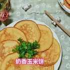 两分钟学会的奶香玉米饼,松软可口,奶香浓郁,老少皆宜,每次去饭店大鱼大肉之后,必点一份奶香玉米饼解腻又美味!#寒冬里的美味##美食##日志#