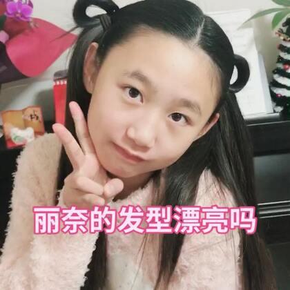 丽奈今天的发型漂亮不?#宝宝##编发教程##我要上热门#@美拍小助手 @小慧姐在日本 发型教程给送宝宝们😘😘😘