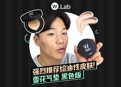 大家好! 为大家介绍一下! 敏感皮肤, 问题皮肤都可以使用的✨W.Lab雪花气垫 黑色版!✨ 是一款油性皮肤适合用的气垫噢!😘 #wlab##好物推荐##气垫推荐#