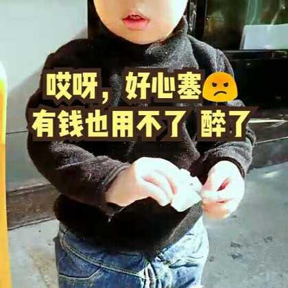 哎呀,好心塞,有钱也用不了💔💔#宝宝##我要上热门@美拍小助手#