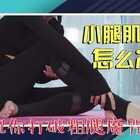 #瘦腿#消除肌肉腿,#肌肉腿#找对方法是关键!每天5分钟,两组动作,轻松拥有筷子腿!#运动#@美拍小助手 https://weidian.com/?userid=1251180766