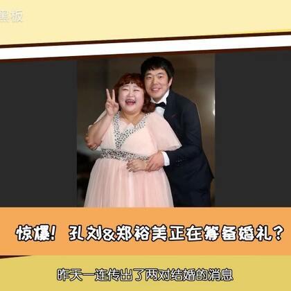 #我要上热门#瓦特?这对演员被传结婚!另一位女演员却隔空吃醋!而当事人这样回答...#孔刘##朴宝剑#