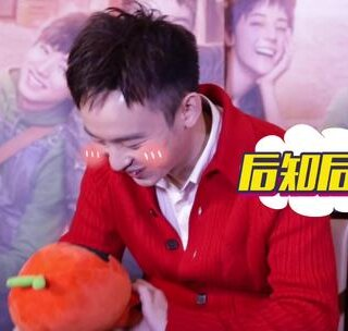 董子健的呆(fan)萌(chun)日常#明星#
