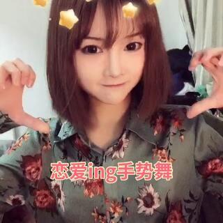#恋爱ing手势舞#听说用了恋爱ing手势舞就会恋爱啦~#精选#