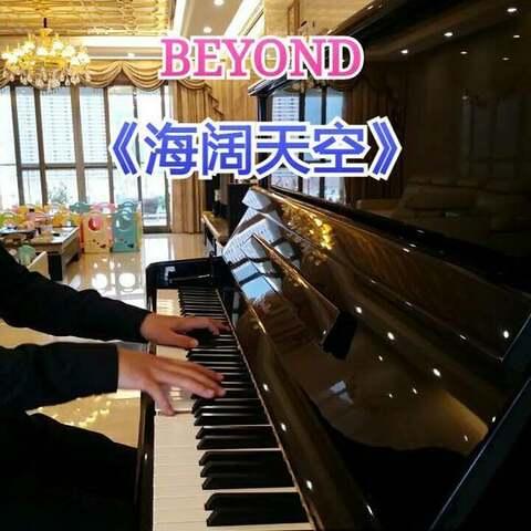 【不谈情/只弹琴·丹美拍】#音乐##钢琴# BEYOND 《海阔天空...