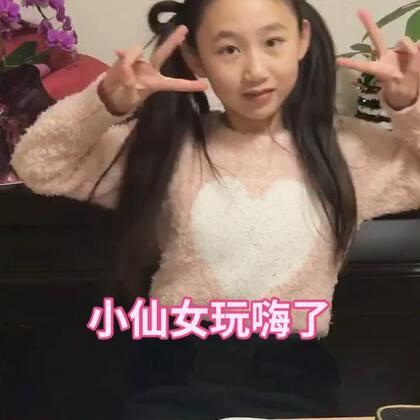 小仙女来袭😄😍丽奈喜欢这个发型、写着作业、听见了喜欢的U乐国际娱乐就翩翩起舞了😄#宝宝##十万支创意舞##我要上热门#@美拍小助手 @小慧姐在日本