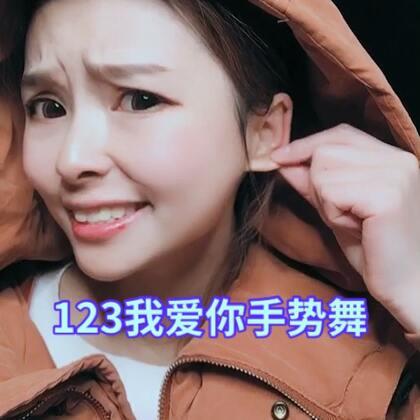 #123我爱你手势舞#😂玩手势舞玩上瘾了😘谢谢点赞➕转发💋💋么么哒~(^з^)-♡