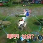 我知道我很讨厌,哈哈#游戏##王者荣耀#