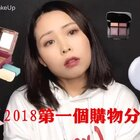 #购物分享##美妆##开箱视频#2018第一个购物分享视频(下)