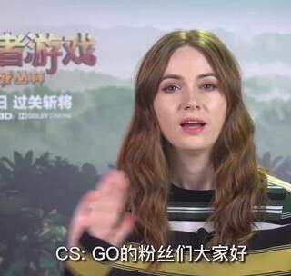 """号称2018年开年""""最硬""""电影的《勇敢者游戏:决战丛林》即将在内地上映,巨石强森、""""星云""""凯伦·吉兰等一线好莱坞大腕齐聚一堂,重新演绎了这部多少人心中的""""童年阴影""""。女主在宣传新片接受采访时也对国内的CSGO玩家送上了问候,一起来看看吧!"""