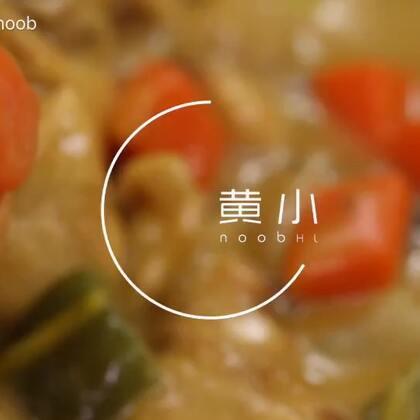 泡过椰香浴的咖喱鸡是我的最爱,你呢?#美食##寒冬里的美味#