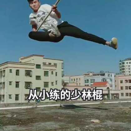 #运动#晨练!#美拍运动季#少林棍🔥