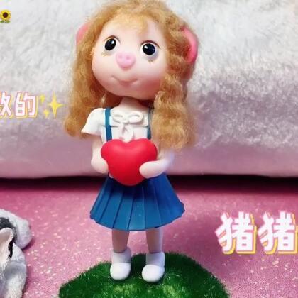哈哈~要一起做个精致的猪猪女孩吗😆😆😆#自制BJD娃衣##手工#