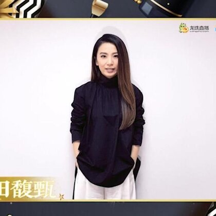 田馥甄、赵天宇带来开年最燃号召!看全明星为你而战!