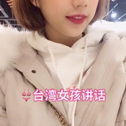 👅👅👅哈哈哈哈 做作一下😝#台湾女孩说话##精选##搞笑#@美拍小助手