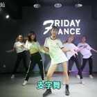 非常青春的舞蹈,支字舞,一起学起来😜#精选##太原爵士舞#